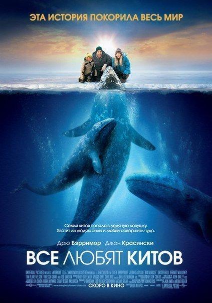Все любят китов (2012)
