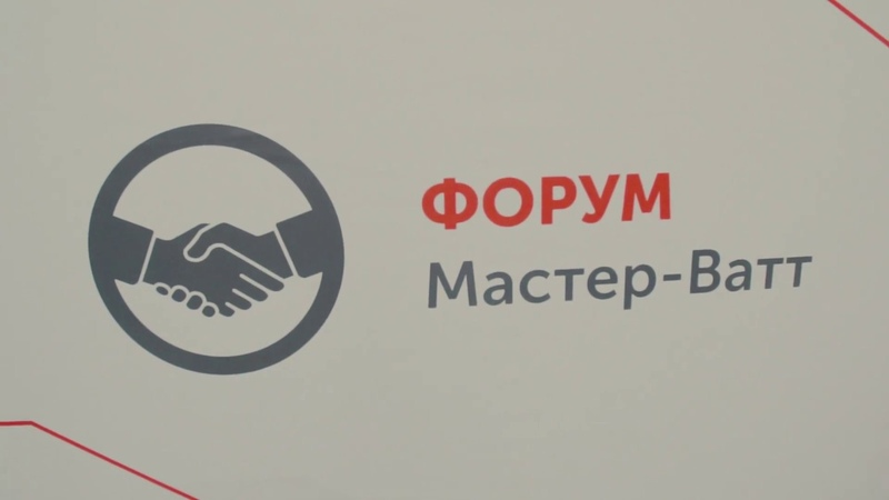 Выставка ФОРУМ компании Мастер-Ватт. Новосибирск.