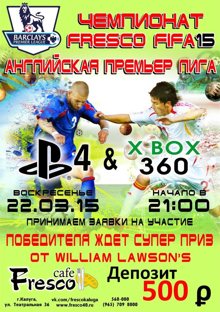 Афиша Калуга 22 марта Чемпионат по футболу на консолях FIFA 2