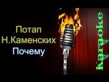 Потап и Настя Каменских - Почему ( караоке )