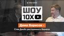 Шоу 10х Дима Борисов Как вести 18 прибыльных ресторанов в условиях кризиса и неопределенности