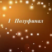 I Полуфинал