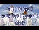 92. Вадим Зеланд - Ответ, который решит все проблемы сразу