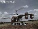 Вертолёт КА–26
