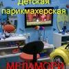 Детская парикмахерская МЕЛАМОРИ Казань