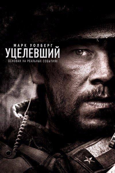 Уцелeвший (2013) HD
