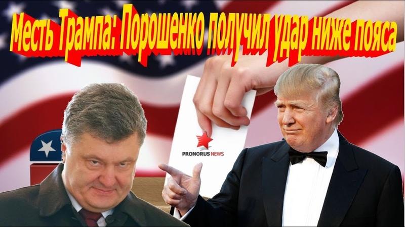 ⚡️Меcть Трампа Поpошенко полyчил удаp ниже пояcа⚡️