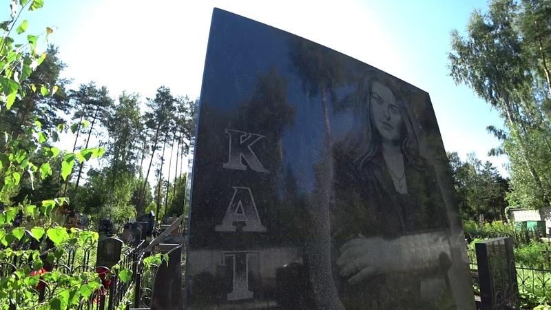 Могила Кати Огонек Видео Экскурсия с Вячеславом Радостевым