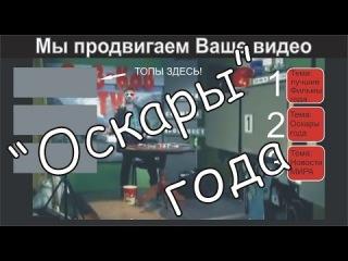 Жорик Ютубов представляет:Оскары года