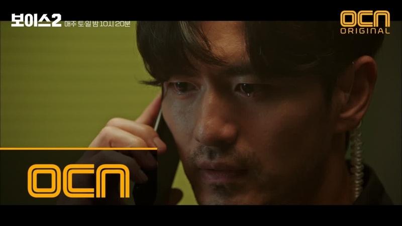 Voice2 ※이진욱의 눈물※ '너 어디야 ' 자신의 오른팔에게 뒤통수 당한 배신감 18091