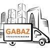 Транспортная компания GABAZ перевозки Подольск
