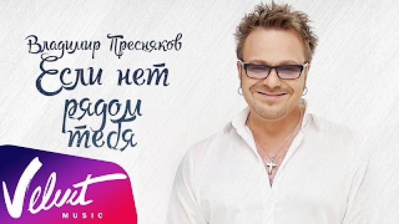 Владимир Пресняков Если нет рядом тебя