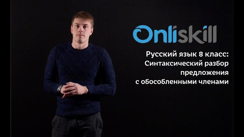 Русский язык 8 класс Синтаксический разбор предложения с обособленными членами
