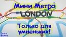 Mini Metro обзор первый взгляд! ИГРА ДЛЯ УМНЫХ