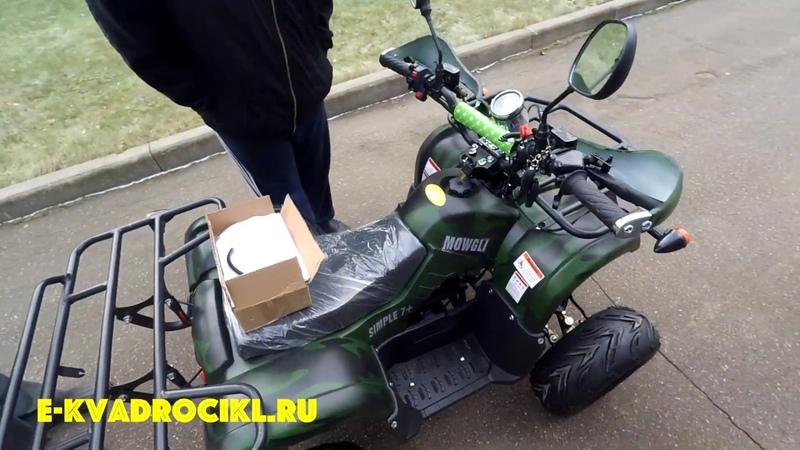 ATV МАУГЛИ SIMPLE 7 КВАДРОЦИКЛ max. скорость 60кмч школьникам