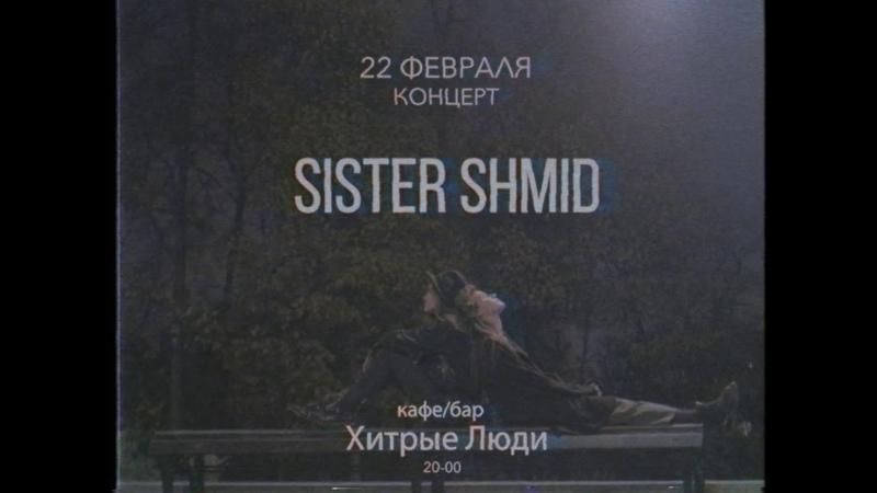Sister Shmid | Концерт 22 февраля