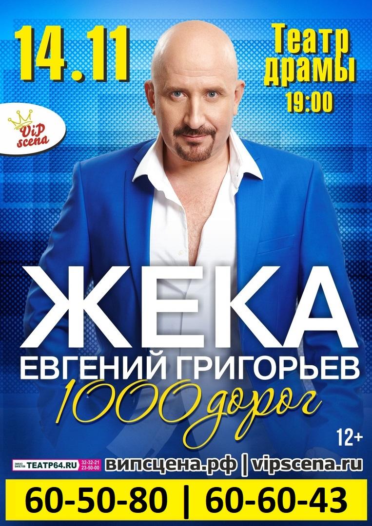 "Афиша Саратов Концерт ""Жека""l 14.11.2018 l Саратов"
