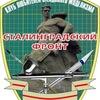 """Сталинградский Фронт""  клуб моделистов"