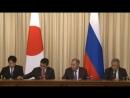 Пресс конференция по итогам Российско Японских консультаций в формате два плюс два