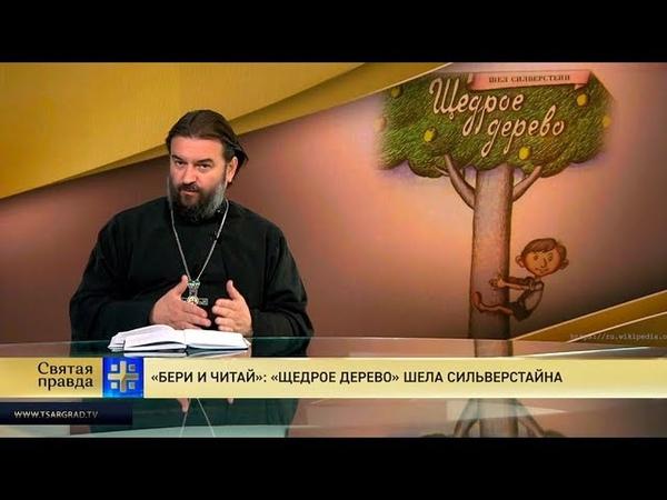 Протоиерей Андрей Ткачев. «Бери и читай» «Щедрое дерево» Шела Сильверстайна
