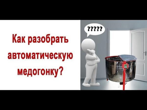 Медогонка Автоматическая. Медогонка Автомат. Разборка и сборка если не помещается в дверной проем.