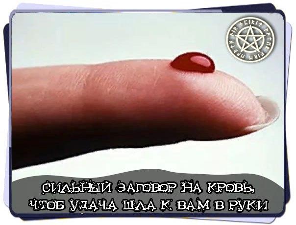 заговоры приворота любимого на кровь