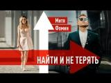 Премьера! Митя Фомин - Найти и не терять (21.03.2017)