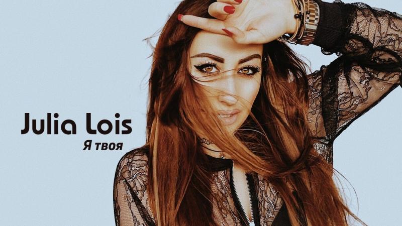 Julia Lois - Я твоя