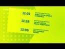 Программа передач РТС Живот Сербия март 2018