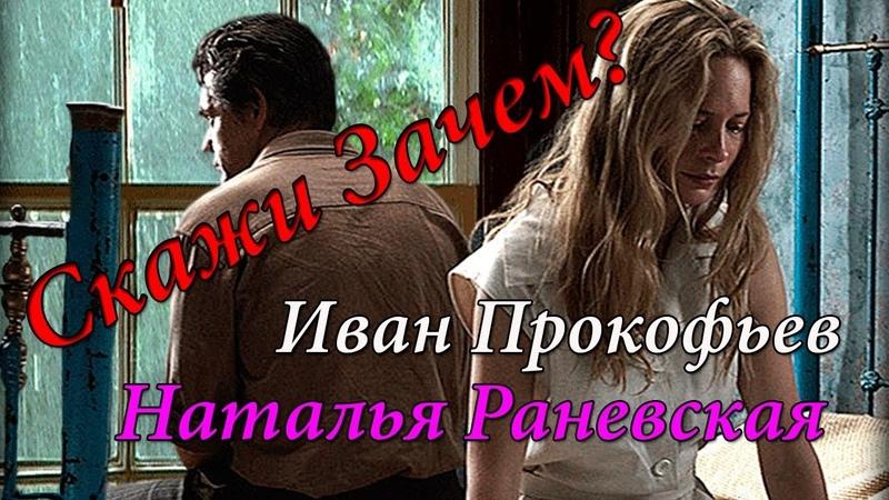 ◄♥►СКАЖИ ЗАЧЕМ◄♥► Иван Прокофьев и Наталья Раневская