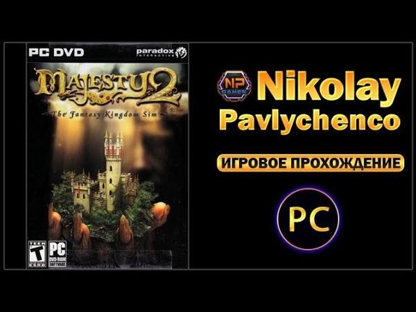 Majesty 2 The Fantasy Kingdom Sim Прохождения игры на PC