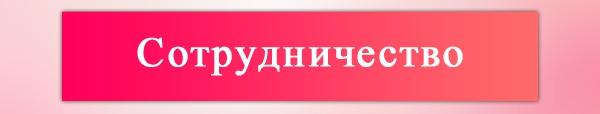 /away.php?to=http%3A%2F%2Frusbeautyhair.ru%2Fsotrudnichestvo%2F