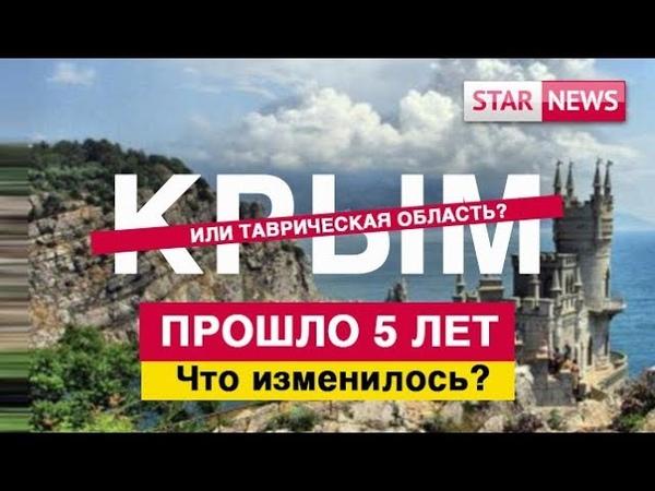 КРЫМ Прошло 5 лет ОПРОС Крым 2019