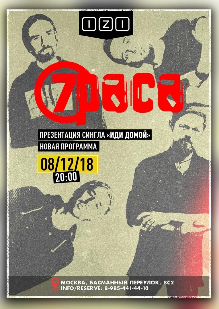 Афиша Москва 7Раса / НОВАЯ ПРОГРАММА / 8.12 Москва / IZI