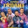 Україна має талант-6