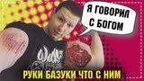 Кирилл Терешин умер и встретил бога?  | Что стало с руки базуки