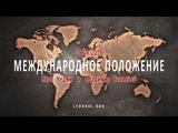 Яков Кедми и Владимир Васильев Международное положение.