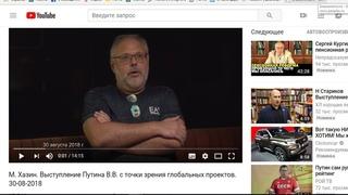 Информационная война 31 августа о комментарии М Хазина по Обращению Путина