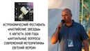 Астрофест «Каспийские звезды». «Актуальные вопросы метеоритики»