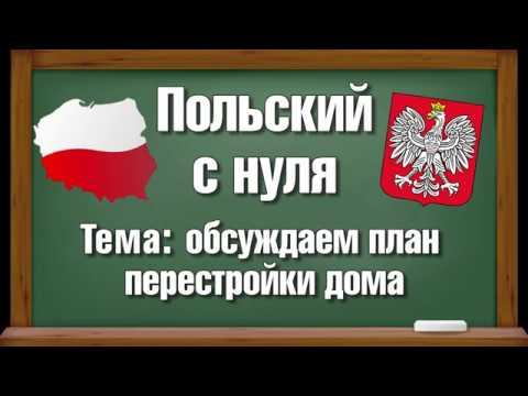 35 Обсуждаем план перестройки дома Польский язык для начинающих Уровень А1 А2