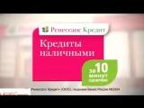 Оформить кредит в Банк Ренессанс Креди. 200 000 рублей в день обращения