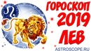 Гороскоп на 2019 год Лев гороскоп для знака Зодиака Лев на 2019 год