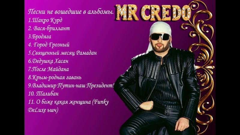 Mr. Credo (Ч@родей) сборник песен не вошедших в альбомы.