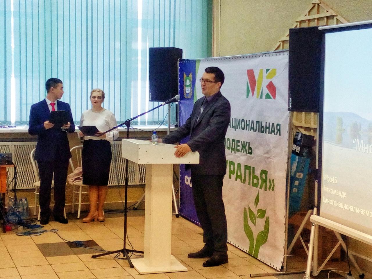 Стартовал VI областной форум «Многонациональная молодежь Зауралья»