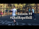 Как прыгать на скакалке переходы Как развернуться ChelRopeSkill Lesson 9