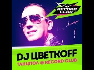 DJ ЦВЕТКОFF ТАНЦПОЛ # 331 (03-10-2014) Слушать онлайн — http://mp3za.ru/tags/Radio+Record/  На музыкальном портале mp3za.ru можно скачать музыку в mp3 бесплатно и без регистрации. База mp3za включает в себя такие жанры, как поп, транс, дэнс, хаус, электро