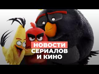 Пустите детей, angry birds 2, netflix