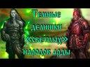 Правда о эльфах и людях Средиземья Тайны эльфов Толкина Темные дела светлых народов Средиземья