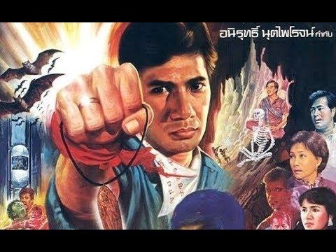Магические бойцы боевые искусства 1982 год
