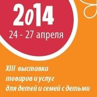 Выставка ПЛАНЕТА ДЕТСТВА ВЕСНА 2014